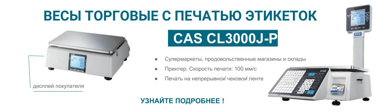 CL3000J-15Р